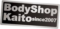 茨城県稲敷市での車のきずへこみ修理・全塗装・エアロ取り付けならお任せ下さい!